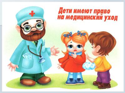 Картинки по запросу картинка Медицинское обслуживание в ДОО